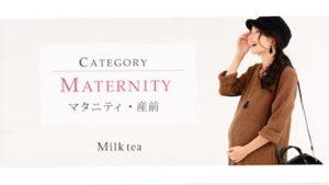 ミルクティのマタニティ服