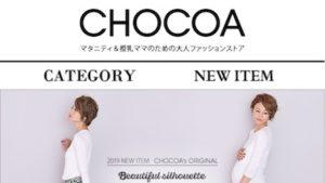 チョコアのマタニティ服