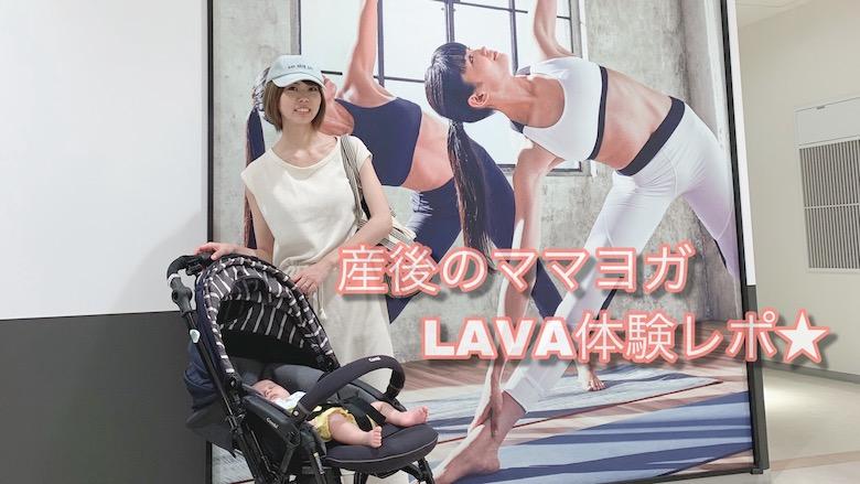 LAVA産後ヨガ体験